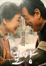 Romang (2019) HDRip 480p & 720p HD Korean Movie Download