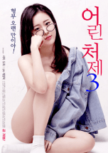 Young Sister 3 (2019) BluRay 480p & 720p Korean HD Movie Download