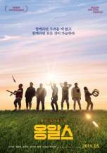 Ongals (2019) HDRip 480p & 720p Free HD Korean Movie Download