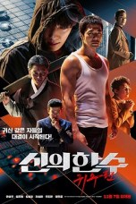 The Divine Move 2: The Wrathful (2019) 480p & 720p Movie Download