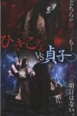 Hikiko-san vs. Sadako (2015) WEB-DL 480p & 720p Movie Download