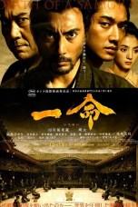 Hara-Kiri: Death of a Samurai (2011) BluRay 480p & 720p Movie Download