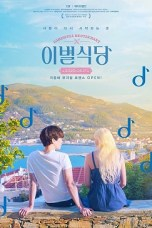 Farewell Restaurant (2020) WEBRip 480p & 720p Korean Movie Download