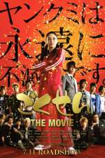 Gokusen: The Movie (2009) BluRay 480p | 720p | 1080p Movie Download