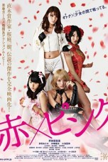 Girl's Blood (2014) BluRay 480p & 720p Free HD Movie Download