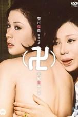 Manji (1983) BluRay 480p | 720p | 1080p 18+ Movie Download