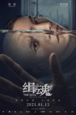 Ji hun aka The Soul (2021) WEBRip 480p, 720p & 1080p Mkvking - Mkvking.com