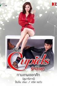 The Cupids Series: Season 2