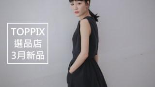 [選品店] 3月Toppix饅力新品穿搭♥