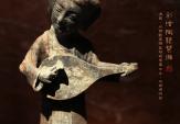彩绘陶琵琶俑