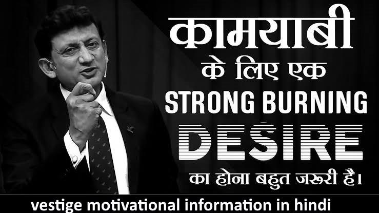 vestige motivational information in hindi