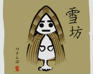 Yukinbo