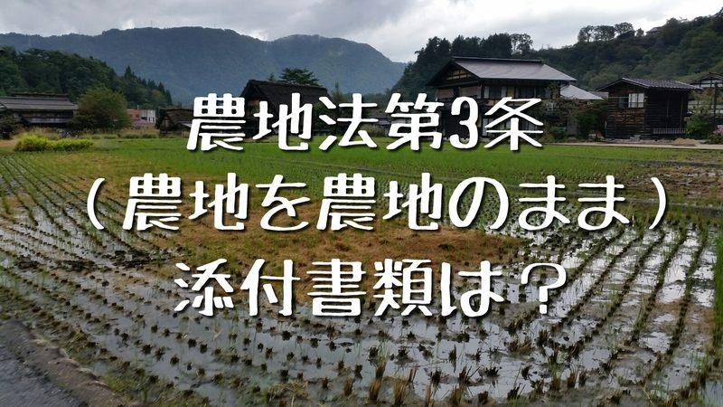 農地法第3条許可は、農地を農地のまま名義変更します