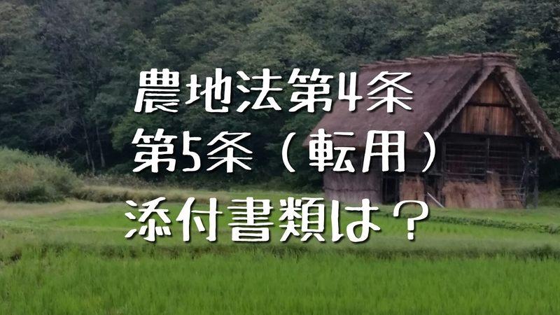 農地法の第4条、第5条申請の添付書類の集め方を記載した記事です