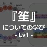 【笙・Lv1】和楽器『笙』について一歩踏み込んで学んでいく【DTM】