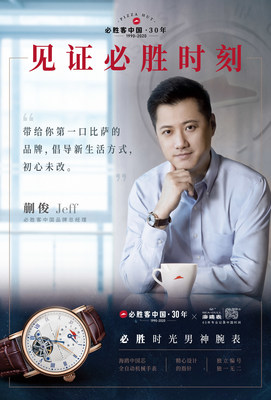 A poster of Jeff Kuai, General Manager of Pizza Hut wearing the commemorative watch