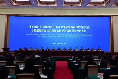 The Unveiling Ceremony & Constructing Mobilization Conference of China (Hunan) Pilot Free Trade Zone