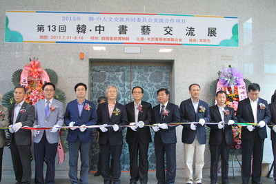 China (Jinan)-Korea (Suwon) Calligraphy Exchange Exhibition