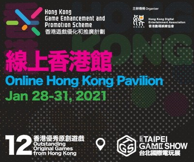 """""""Taipei Game Show 2021"""" is held from 28th to 31st January 2021 at Nangang Exhibition Center Hall 1."""