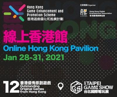 「台北國際電玩展2021」將於2021年1月28至31日在台北南港展覽館舉行。