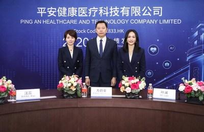平安健康醫療科技有限公司發佈2020年終業績