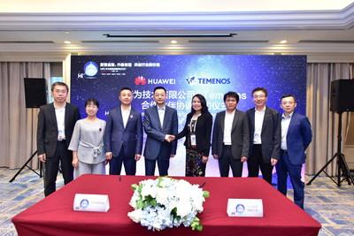 Temenos與華為簽署技術夥伴合作協議