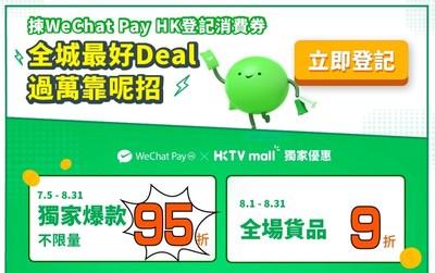 WeChat Pay HK與HKTVmall合推購物折扣優惠