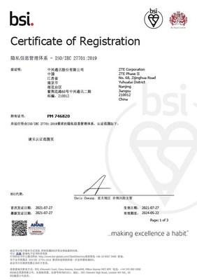 中興通訊核心網產品獲ISO/IEC 27701:2019認證