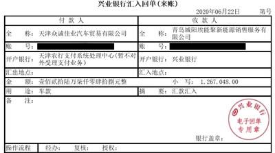 Redacted Tianjin Tax Invoice1 (PRNewsfoto/Ideanomics)