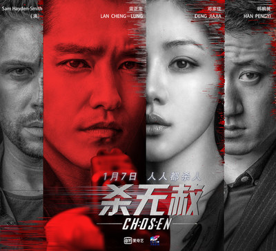 """The online film """"Chosen"""" from China, which is a co-production between iQIYI and Sony Pictures, on January 7 on iQIYI and Netflix simultaneously to viewers in more than 190 countries and regions."""