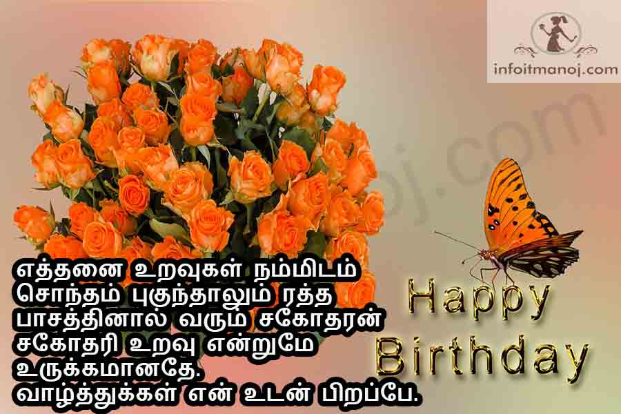 Happy Birthday Wishes To Sister In Tamil