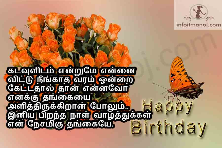 Birthday Wishes To Sister In Tamil