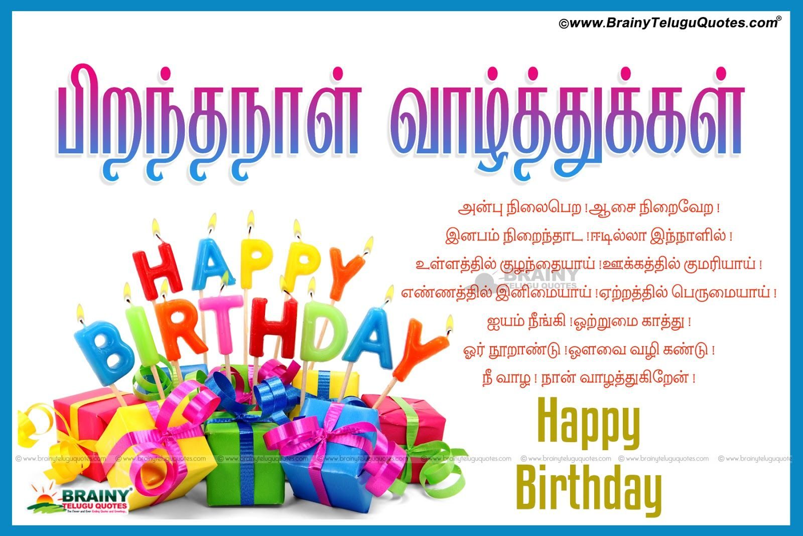 Happy Birthday Wishes To Brother In Tamil