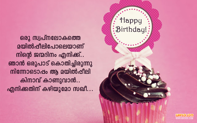 Birthday Wishes Quotes For Daughter In Malayalam