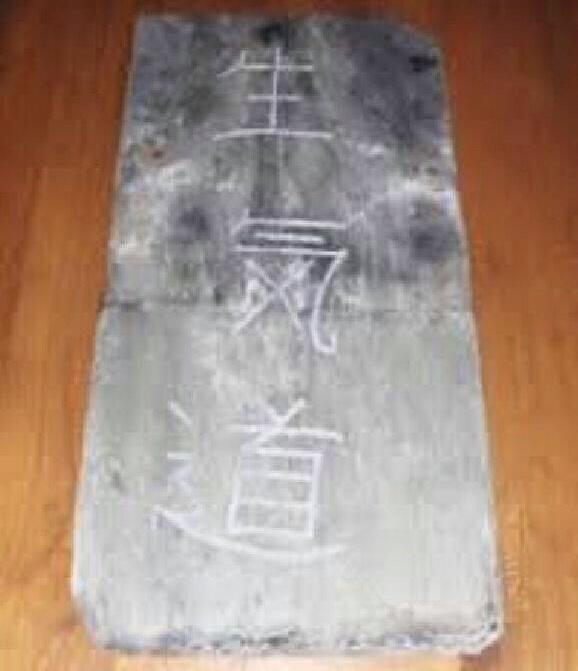 Seikido, 生気道, slate, arts,