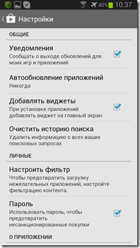 Screenshot_2013-07-12-10-37-57
