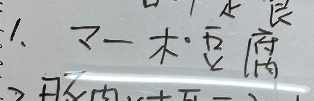 マーポ豆腐