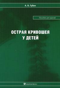 Острая кривошея у детей - купить книжку острая кривошея у детей от А. В. Губин в книжном интернет магазине OZON.ru с доставкой по выгодной цене