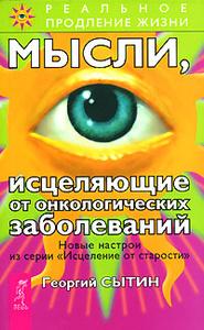"""Книга """"Мысли, исцеляющие от онкологических заболеваний"""" Георгий Сытин. Купить книгу можно с доставкой по почте в интернет-магазине Ozon.ru"""