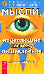 """Книга """"Мысли, исцеляющие систему пищеварения"""" Георгий Сытин"""