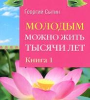"""Книга """"Молодым можно жить тысячи лет. Книга 1"""" Георгий Сытин"""