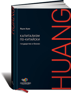 "Книга ""Капитализм по-китайски. Государство и бизнес"" Яшэн Хуан - купить на OZON.ru книгу с доставкой по почте | 978-5-9614-1743-2"