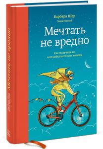 """Книга """"Мечтать не вредно. Как получить то, чего действительно хочешь"""" Барбара Шер, Энни Готтлиб"""