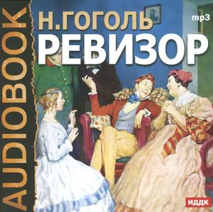 Ревизор (аудиокнига MP3) - купить Ревизор (аудиокнига MP3) в формате mp3 на диске от автора Н. Гоголь в книжном интернет-магазине OZON.ru |