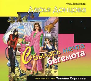 Сбылась мечта бегемота (аудиокнига MP3) - купить Сбылась мечта бегемота (аудиокнига MP3) в формате mp3 на диске от автора Дарья Донцова в книжном интернет-магазине OZON.ru |