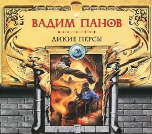 Дикие персы (аудиокнига MP3 на 2 CD) - купить Дикие персы (аудиокнига MP3 на 2 CD) в формате mp3 на диске от автора Вадим Панов в книжном интернет-магазине Ozon.ru  