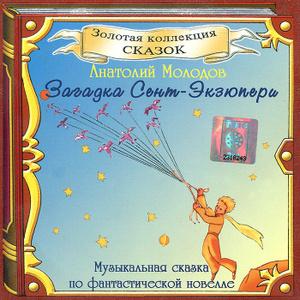 Загадка Сент-Экзюпери (аудиокнига CD) - купить Загадка Сент-Экзюпери (аудиокнига CD) в формате mp3 на диске от автора Анатолий Молодов в книжном интернет-магазине Ozon.ru |