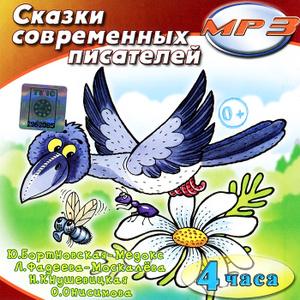 Сказки современных писателей (аудиокнига MP3) - купить Сказки современных писателей (аудиокнига MP3) в формате mp3 на диске от автора в книжном интернет-магазине Ozon.ru |