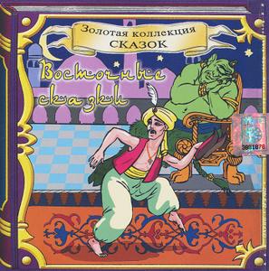 Восточные сказки (аудиокнига CD) - купить Восточные сказки (аудиокнига CD) в формате mp3 на диске от автора в книжном интернет-магазине Ozon.ru |