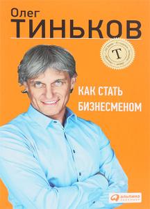 Ozon.ru - Книги | Как стать бизнесменом | Олег Тиньков | | | Купить книги: интернет-магазин / ISBN 978-5-9614-4991-4 978-5-9614-4991-4